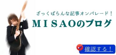 MISAOのブログ