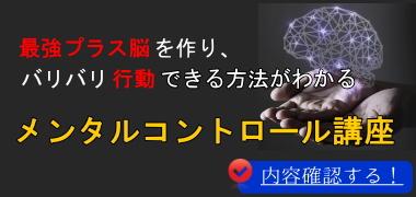メンタルコントロール講座
