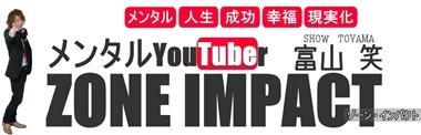富山笑のZONE IMPACT【メンタルYouTuber】