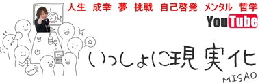 MISAOのYouTubeチャンネル